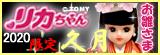 久月 x タカラトミーのプレミアム リカちゃん雛人形はコチラ