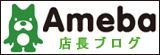 アメブロ(外部リンク)