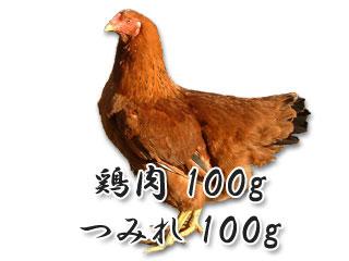 きりたんぽ 比内地鶏100g