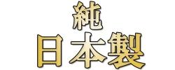 安心の国産掛け軸!!