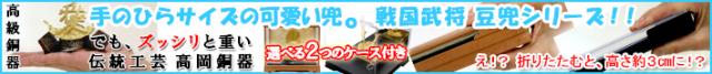 大人気!戦国武将シリーズ!!