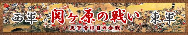 五月人形,関ケ原の戦い