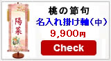 サイズ:中
