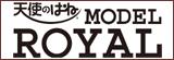2012モデルロイヤル