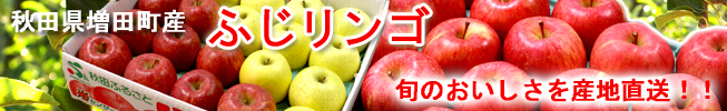 ふじリンゴ