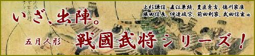 五月人形 戦国武将シリーズ