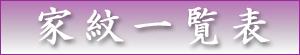 盆提灯 家紋一覧表はコチラ。