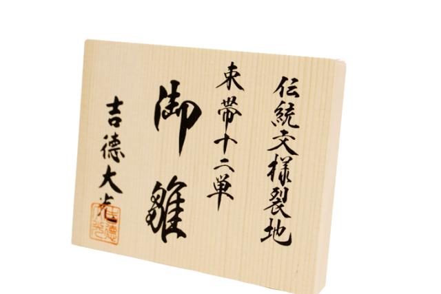吉徳大光 雛人形 306-541