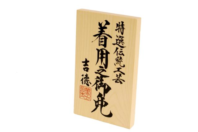 五月人形 吉徳 530-902