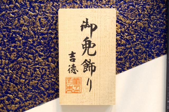 五月人形 吉徳 537-726