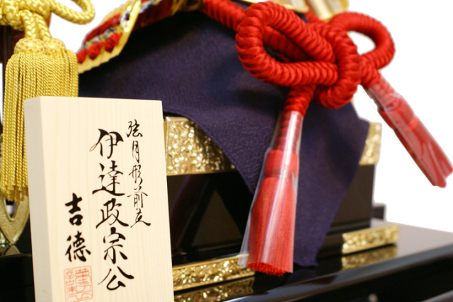 五月人形 吉徳 540-901