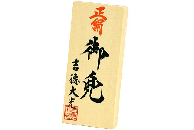 五月人形 吉徳 736-970