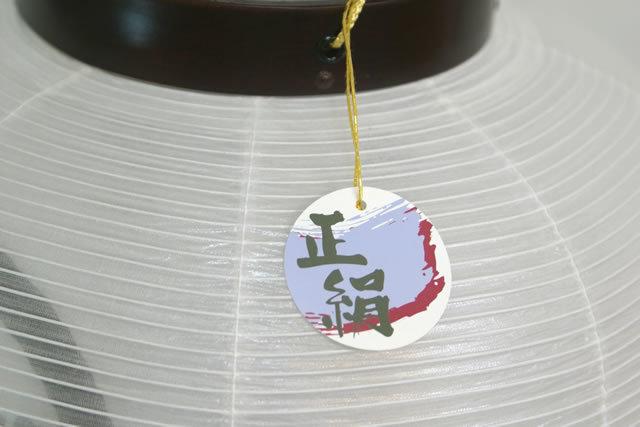 【家紋入れ無料】盆提灯 美吉野 絹二重無地 10号 (8431-GJ-004)送料無料