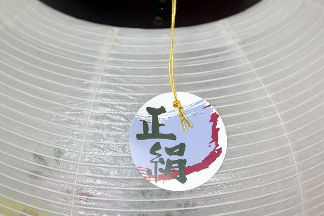 盆提灯 美吉野 10号 絹二重対絵 (856-4510W)