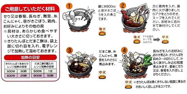 きりたんぽ鍋 ID-10