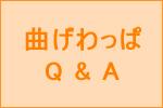 曲げわっぱ,Q&A