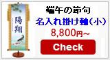 サイズ:小